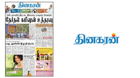 Rameswaram dinakaran news paper.