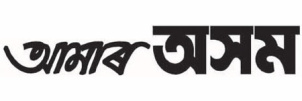 Book Amar Asom Assamese Newspaper Advertising