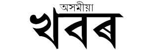 Book Asomiya Khabar Assamese Newspaper Advertising
