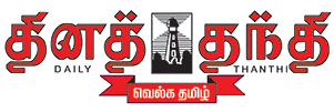 Daily Thanthi Newspaper Advertising Arani Road