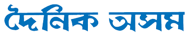 Book Dainik Asam English Newspaper Advertising