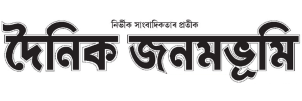Dainik Janambhumi Newspaper Advertising Guwahati