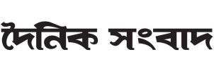 Notice And Tender Newspaper Classified Ad Booking in Dainik Sambad
