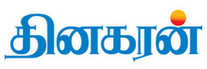 Dinakaran Newspaper Advertising Aruppukkottai