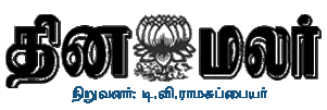 Dinamalar Newspaper Advertising Alanthurai