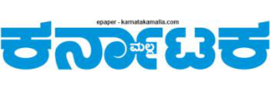 Notice And Tender Newspaper Classified Ad Booking in Karnataka Malla