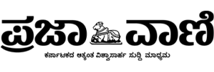 Prajavani Newspaper Advertising Aminagad