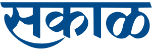 Sakal Newspaper Advertising Amravati