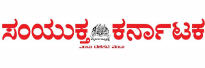 Notice And Tender Newspaper Classified Ad Booking in Samyukta Karnataka