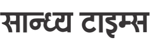 Notice And Tender Newspaper Classified Ad Booking in Sandhya Times