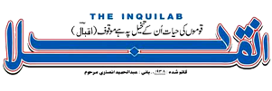 Notice And Tender Newspaper Classified Ad Booking in The Inquilab