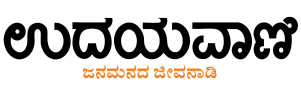 Notice And Tender Newspaper Classified Ad Booking in Udayavani