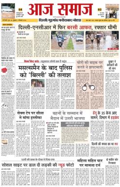 Aaj Samaaj Newspaper Advertising