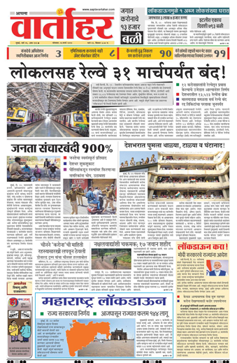 Aapla Vartahar Newspaper Advertising