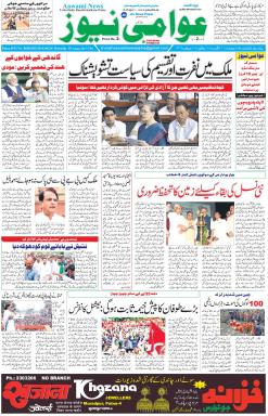 Aawami News Newspaper Advertising