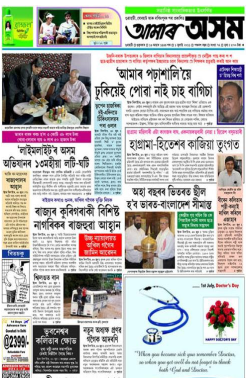 Amar Asom Newspaper Advertising