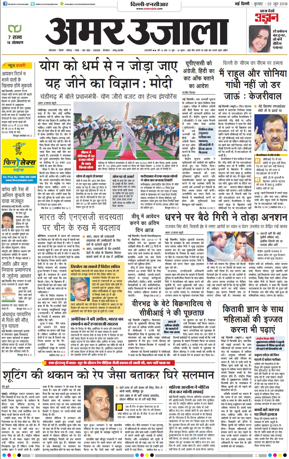 Amar Ujala Newspaper Advertising