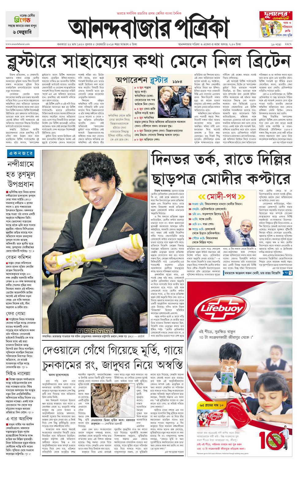 Anandbazar Patrika Newspaper Advertising