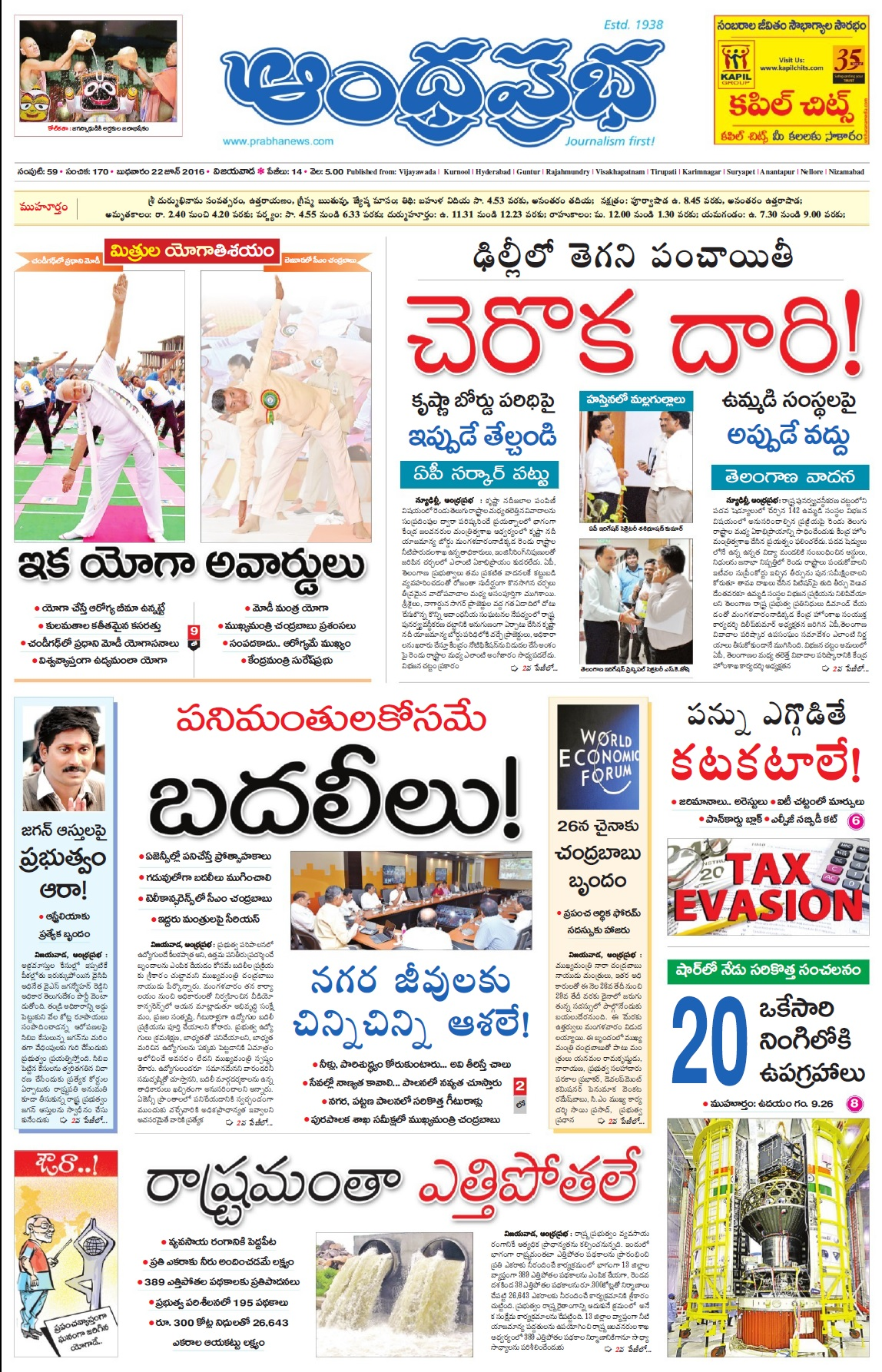 Andhra Prabha Newspaper Advertising