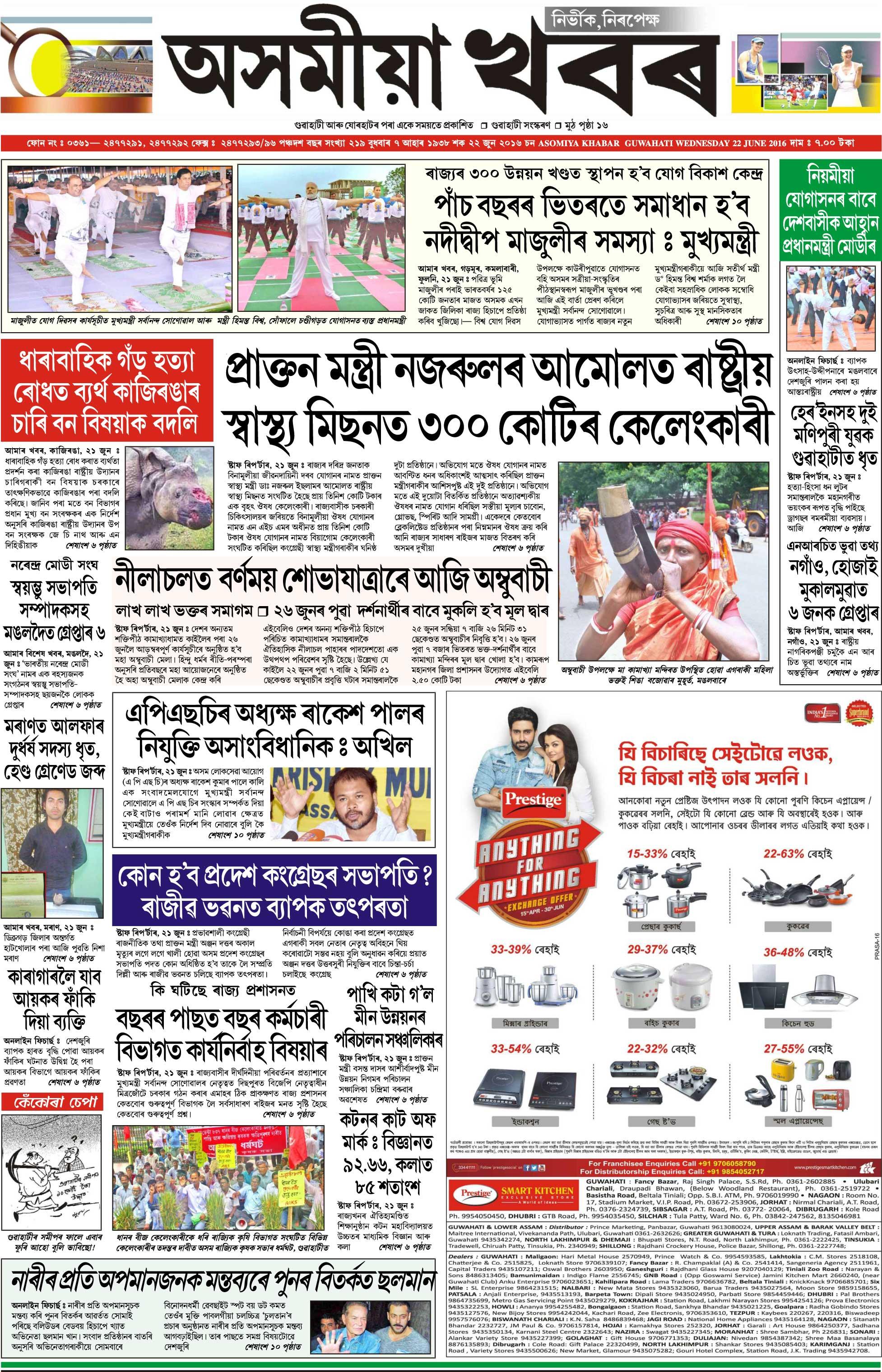 Asomiya Khabar Newspaper Advertising