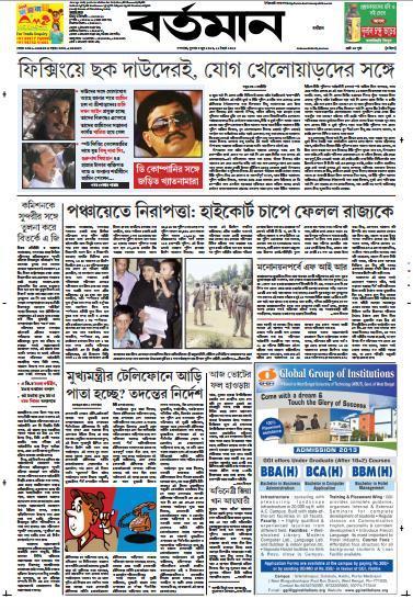 Bartaman Newspaper Advertising
