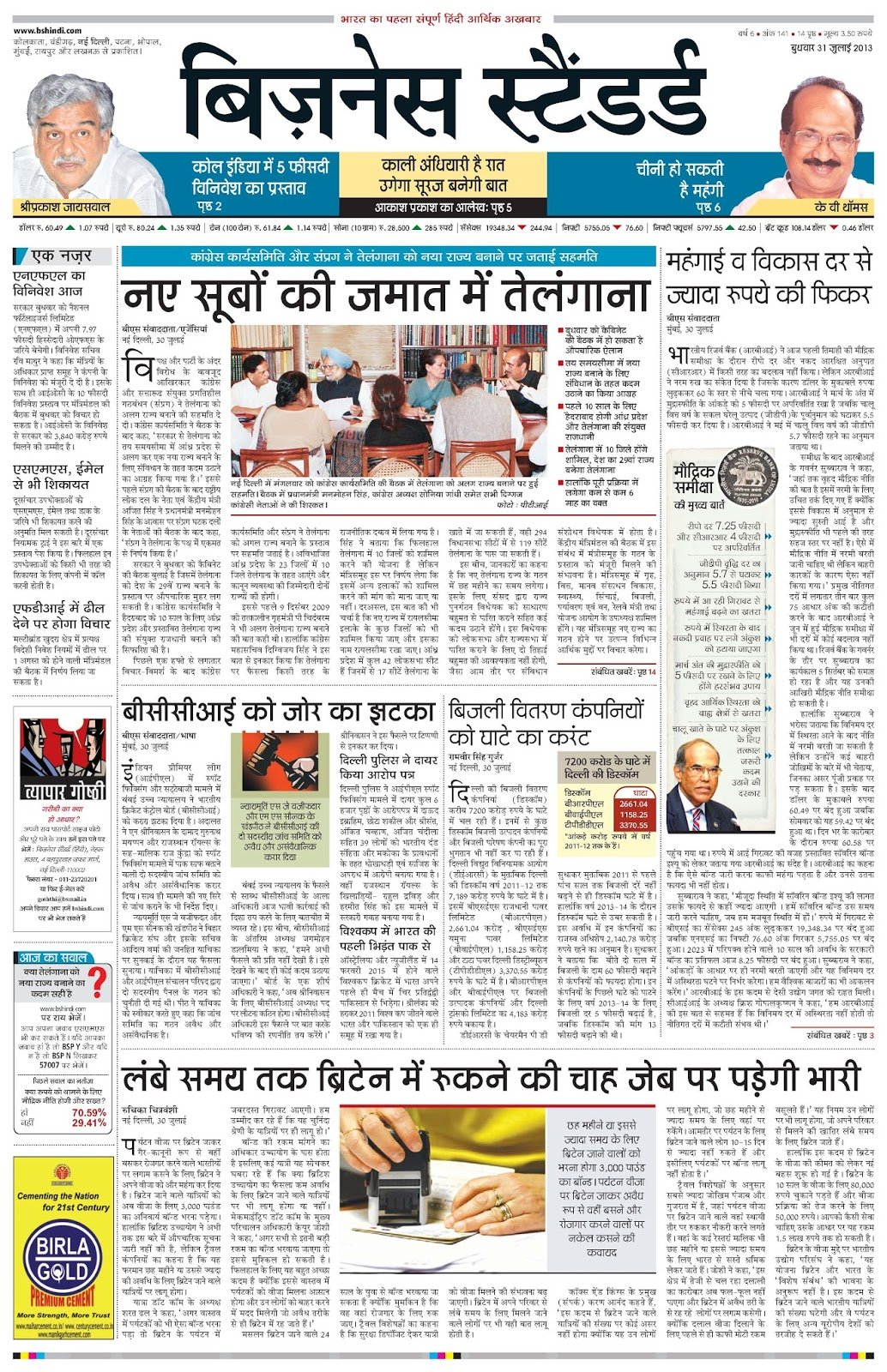 Business Standard Hindi Newspaper Advertising