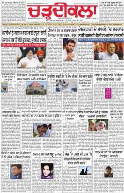Charhdikala Newspaper Advertising
