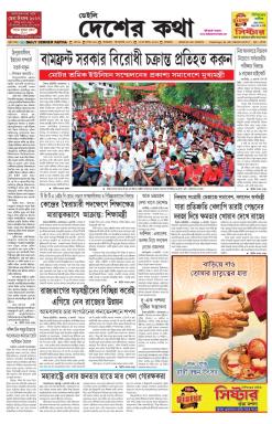 Daily Desher Katha Newspaper Advertising