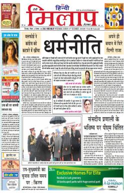 Daily Hindi Milap Newspaper Advertising