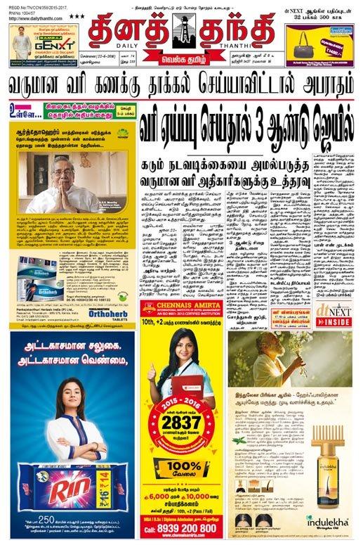 Daily Thanthi Newspaper Advertising