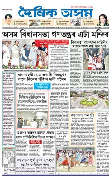 Dainik Asam Newspaper Advertising