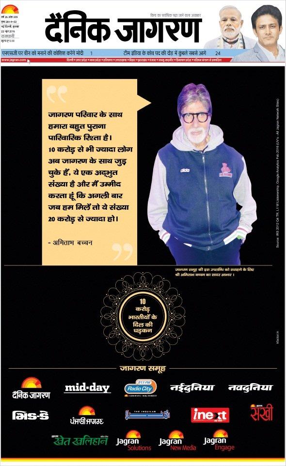 Dainik Jagran Newspaper Advertising