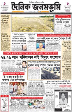 Dainik Janambhumi Newspaper Advertising