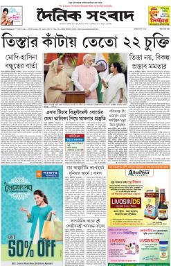 Dainik Sambad Newspaper Advertising