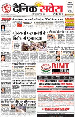 Dainik Savera Times Newspaper Advertising