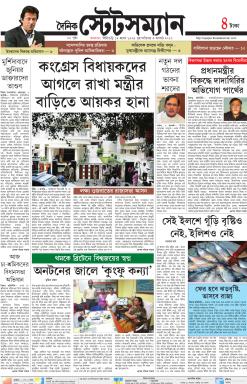 Dainik Statesman Newspaper Advertising