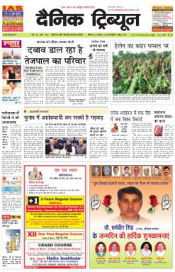 Dainik Tribune Newspaper Advertising