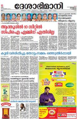 Deshabhimani Newspaper Advertising
