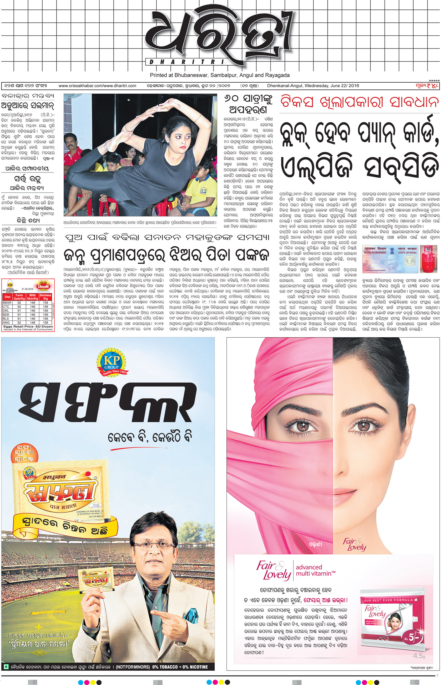 Dharitri Newspaper Advertising