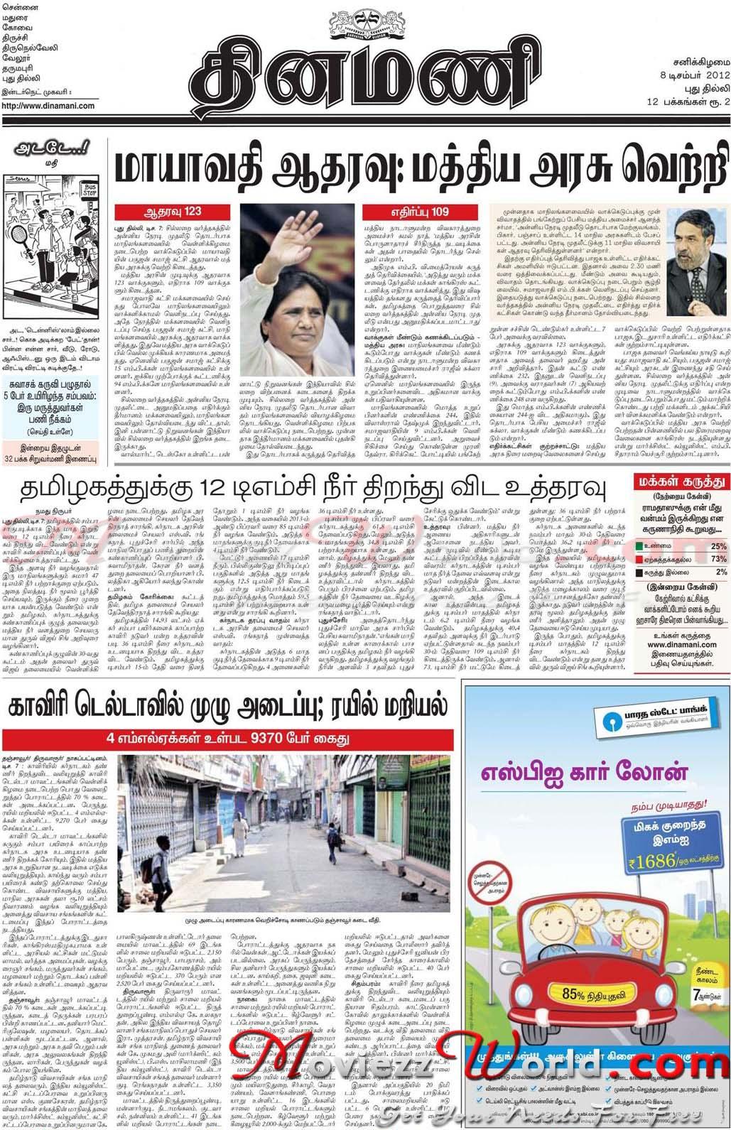 Dinamani Newspaper Advertising