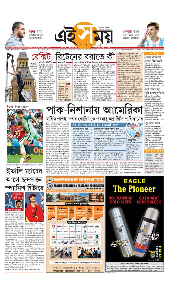 Ei Samay Sanbad Patra Newspaper Advertising