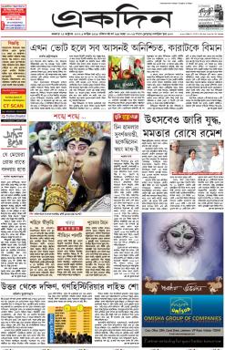 Ekdin Newspaper Advertising