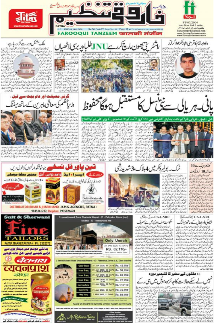 Farooqui Tanzeem  Newspaper Advertising