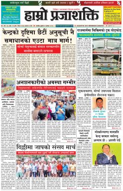 Hamro Prajashakti Newspaper Advertising