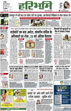 Haribhoomi Newspaper Advertising