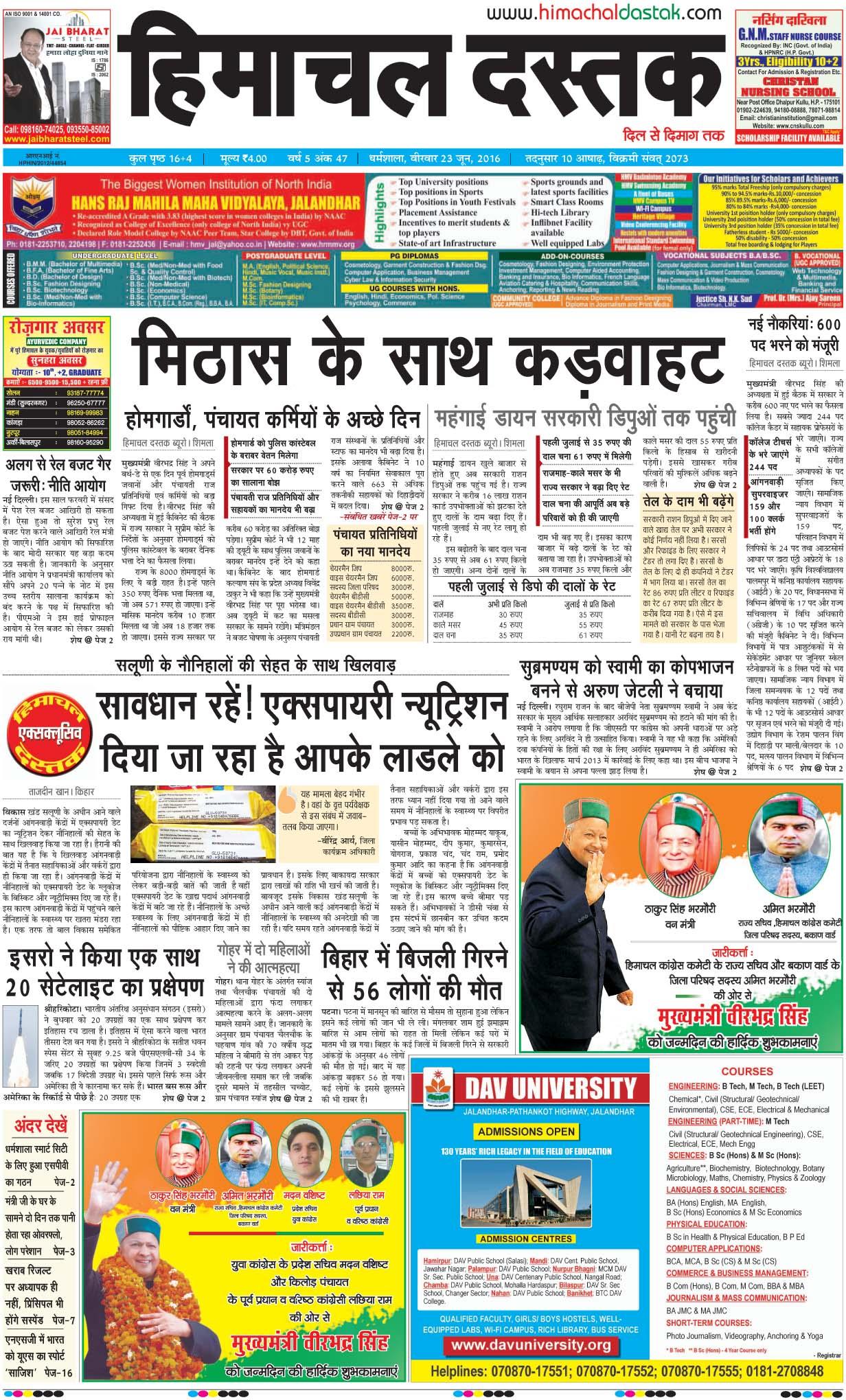 Himachal Dastak Newspaper Advertising