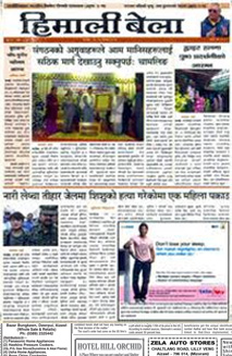 Himali Bela Newspaper Advertising