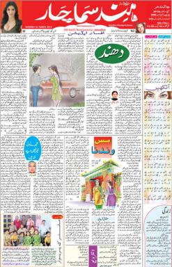 Hind Samachar Newspaper Advertising