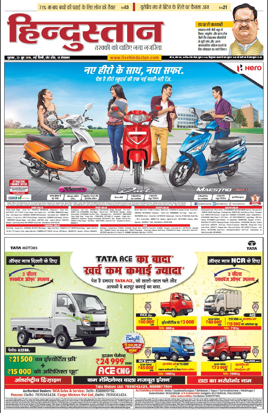 Hindustan Newspaper Advertising