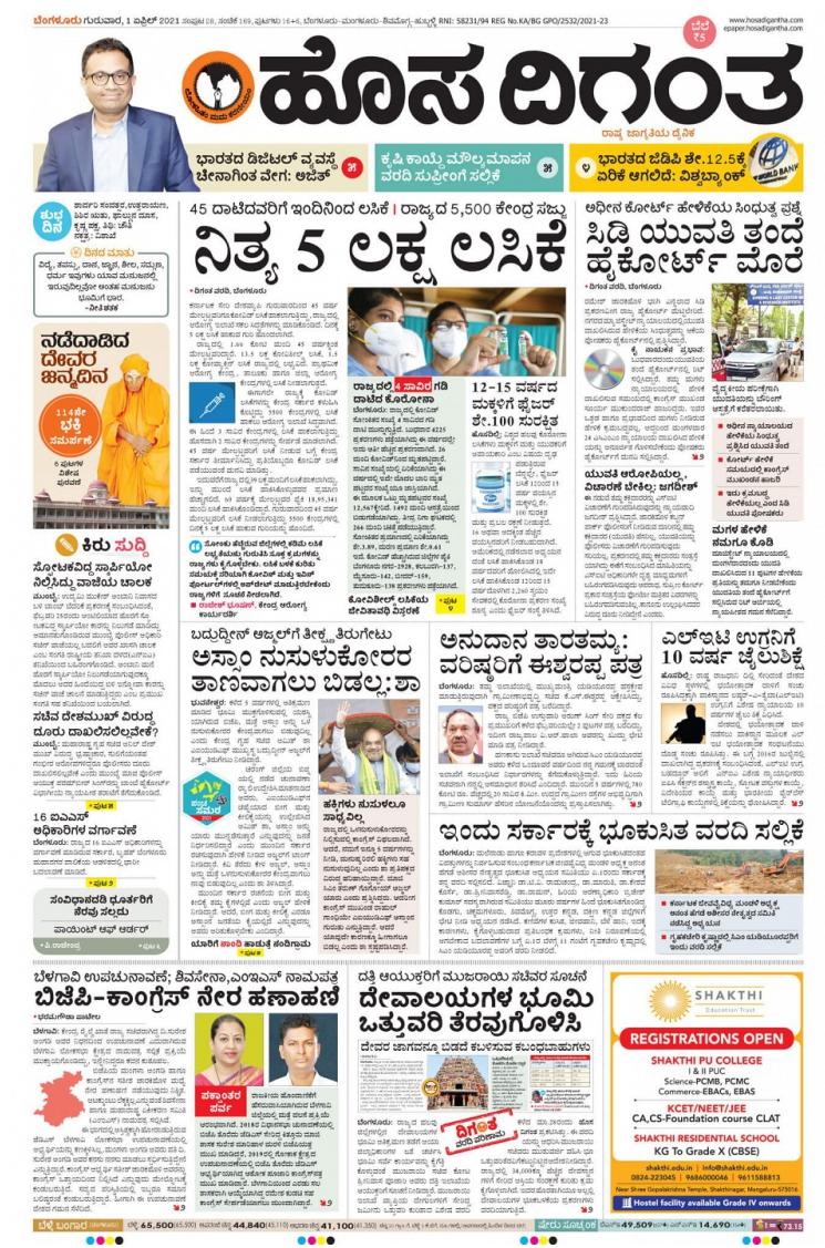 Hosa Digantha Newspaper Advertising